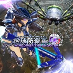 EARTH DEFENSE FORCE4.1 WINGDIVER THE SHOOTER