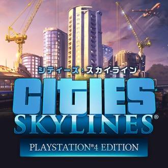 【予約】シティーズ:スカイライン PlayStation®4 Edition PS4