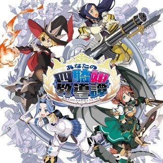 あなたの四騎姫教導譚 PS Vita