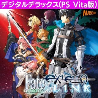 【予約】Fate/EXTELLA LINK デジタルデラックス (PS Vita版) PS Vita