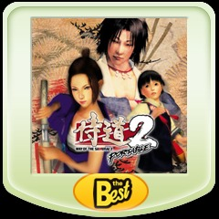侍道2 ポータブル PSP® the Best PS Vita / PSP