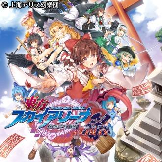 東方スカイアリーナ・幻想郷空戦姫-MATSURI-CLIMAX PS4