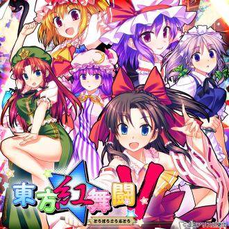 東方Project『東方紅舞闘V』 PS4