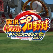 実況パワフルプロ野球 チャンピオンシップ2017