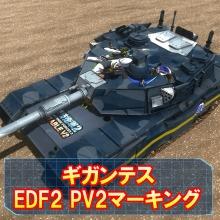 ギガンテス EDF2 PV2マーキング