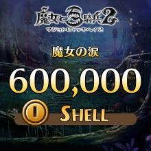 魔女の涙-600000SHELL-