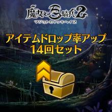 魔女の秘術【アイテムドロップ率アップ】 14回セット