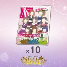 音楽雑誌【All♪】×10#3