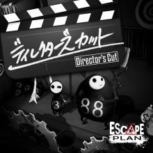 Escape Plan™ 追加コンテンツ「ディレクターズカット」