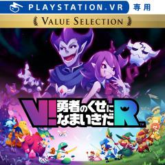 V!勇者のくせになまいきだR™ Value Selection