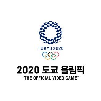 (예약)2020 도쿄 올림픽 - The Official Video Game™ PS4