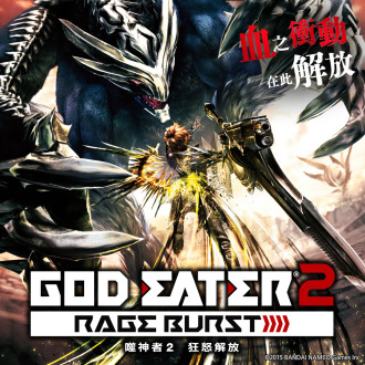 GOD EATER 2 RAGE BURST PS4