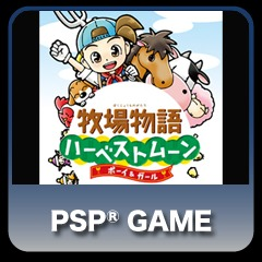 HARVEST MOON Back To Nature~boy and girl~PSP® the Best full game