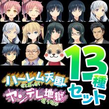 Harem Tengoku dato omottara Yandere Jigoku datta.  avatar pack(For PS4™)