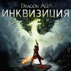 Эксклюзивное издание Dragon Age  Инквизиция