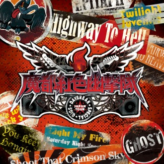 Tokyo Twilight Ghost Hunters Daybreak Special Gigs (for PS3™) PS3