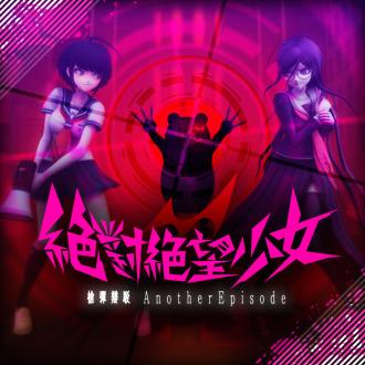 Danganronpa Another Episode: Ultra Despair Girls PS4