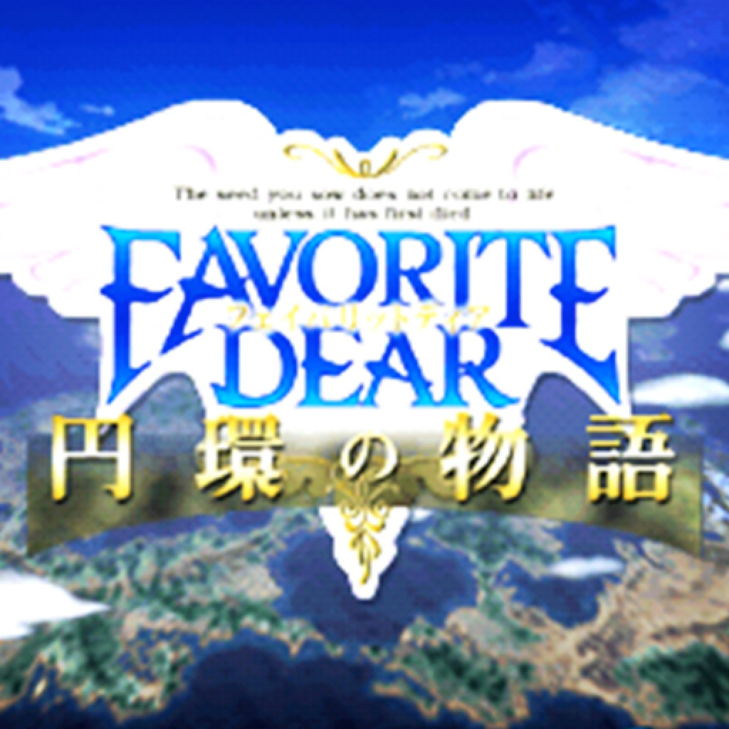Favorite Dear ~Enkan no Monogatari~ (PS3™/PSP®/PS VITA)