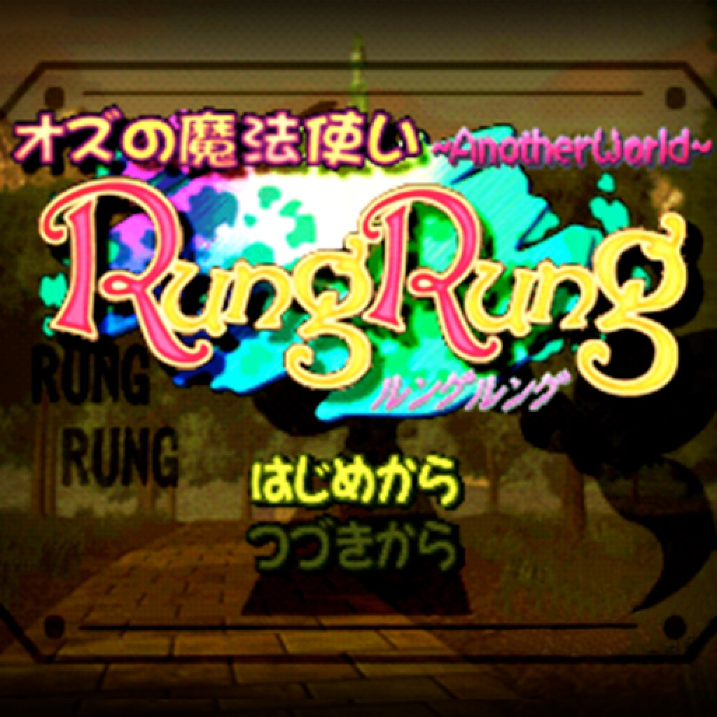 Oz no Mahoutsukai ~Another World~ RungRung (PS3™/PSP®/PS Vita)